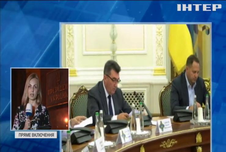 У Києві відбулось засідання Ради національної безпеки та оборони