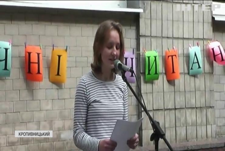 Школярі організували вуличні читання віршів У Кропивницькому