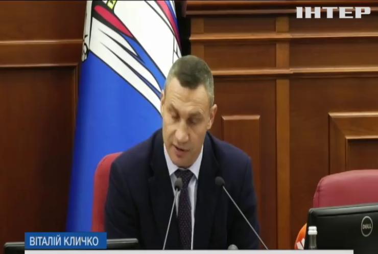 Віталій Кличко закликає уряд зафіксувати ціну на газ