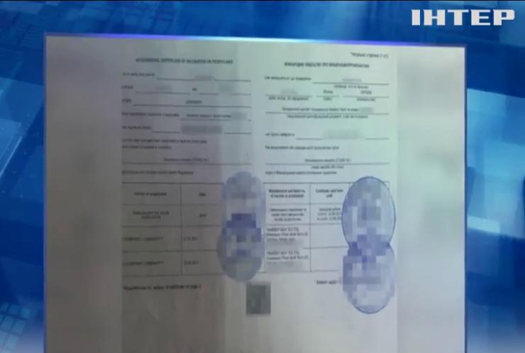 В Україні процвітає розпродаж підробних ковід-сертифікатів