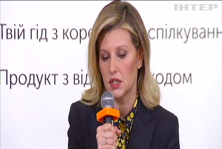 """Перша леді України презентувала """"Довідник безбар'єрності"""" – гід із коректного спілкування"""