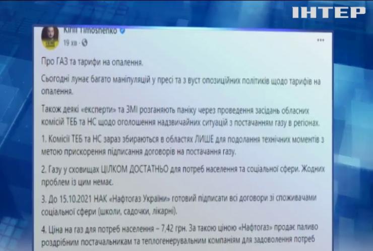 Банкова відреагувала на ситуацію з газом в областях