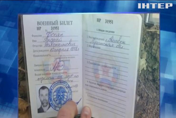 Українські військовики затримали найманця із ОРДЛО