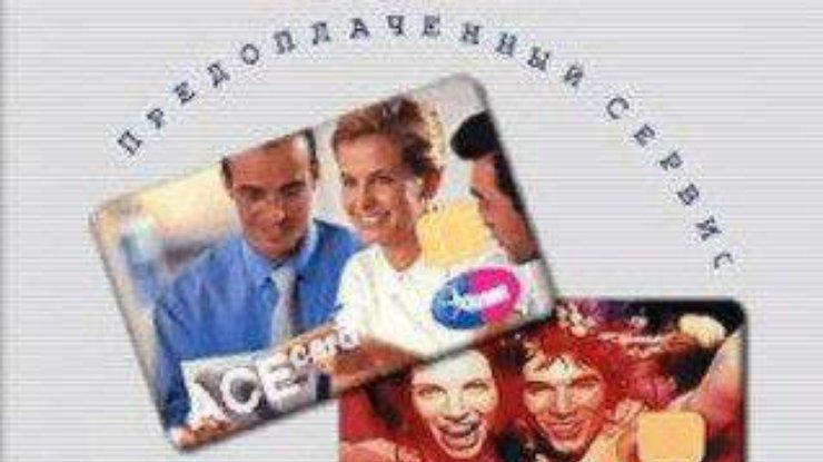 номера абонентов мобильной связи украины