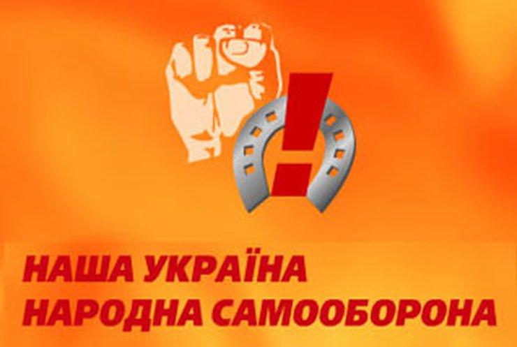 НУ-НС: Одновременные выборы президента и Рады неприемлемы