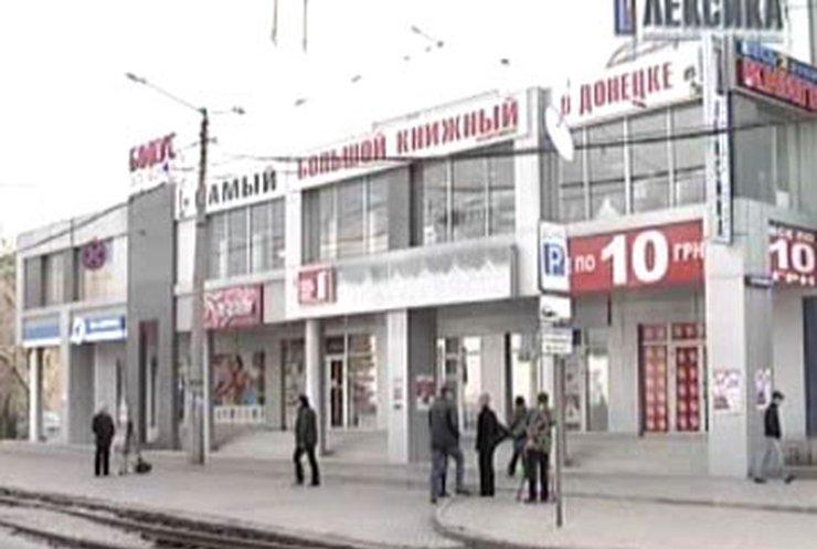 В центре Донецка ограбили банк