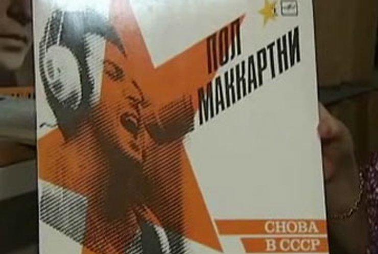 Альбому Back in USSR исполнилось 20 лет