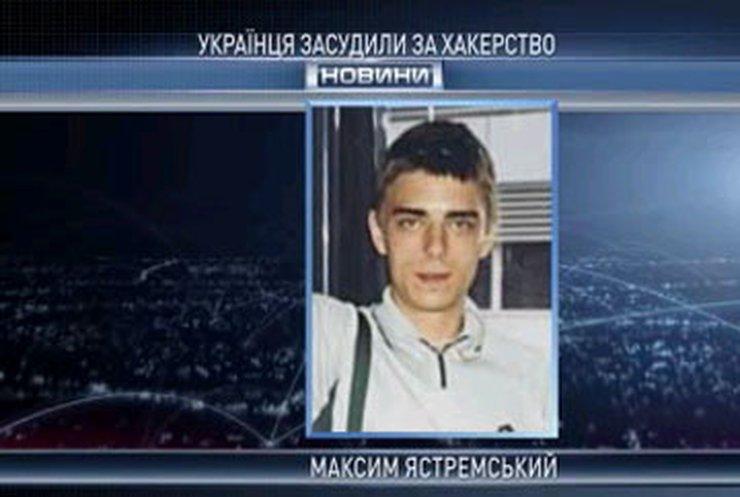 В Турции украинского хакера приговорили к 30 годам тюрьмы