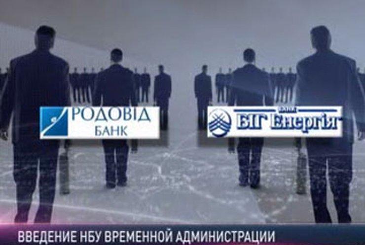 Биг енегрия банк