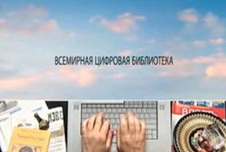 ЮНЕСКО открыла доступ ко Всемирной цифровой библиотеке