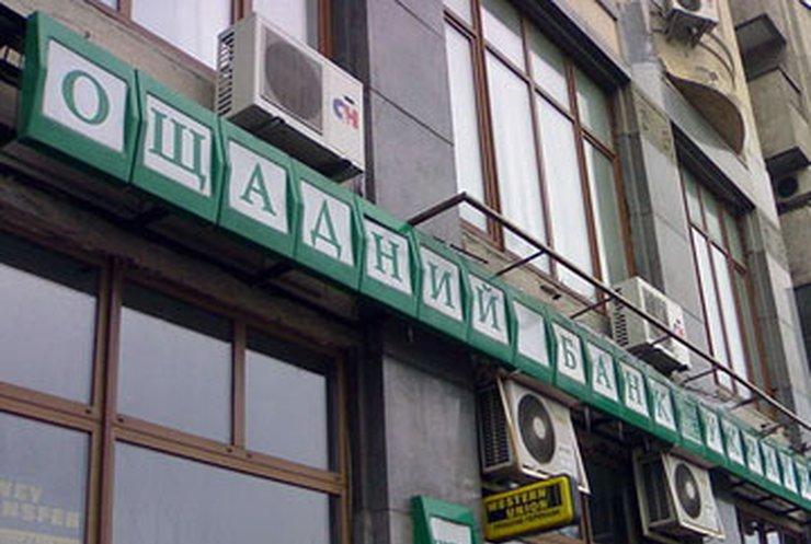 """В Одессе ограбили отделение """"Ощадбанка"""""""