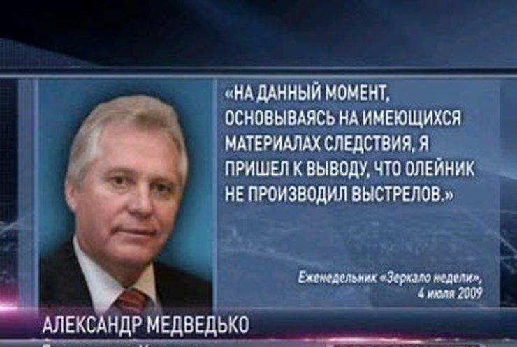 Олийнык не стрелял в Лозинского