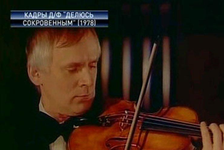 Сегодня простились с выдающимся музыкантом Богодаром Которовичем