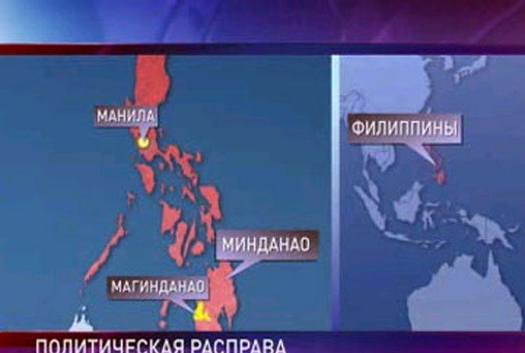 На Филиппинах произошла жестокая политическая расправа