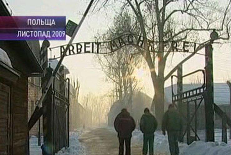 В Польше нашли похищенный символ Освенцима