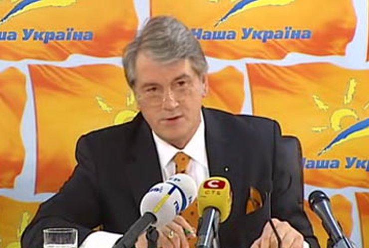 """""""Наша Украина"""" признает местные выборы"""