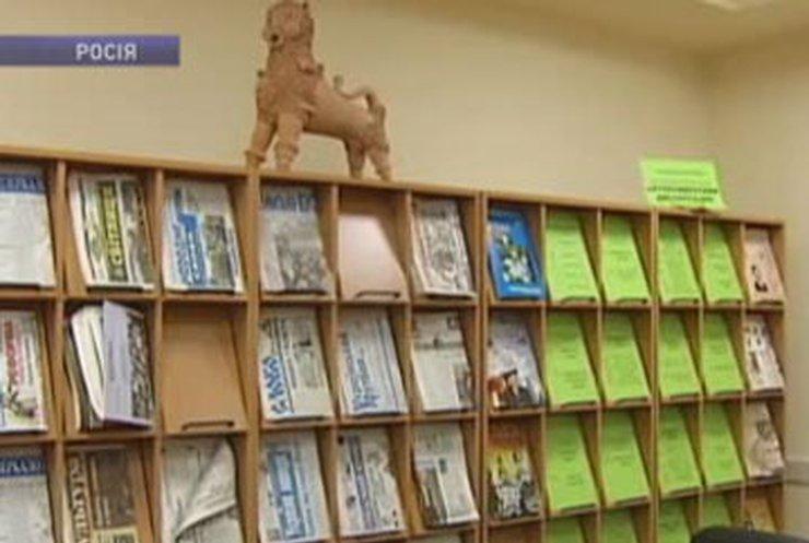 В Москве закрыли единственную в России украинскую библиотеку