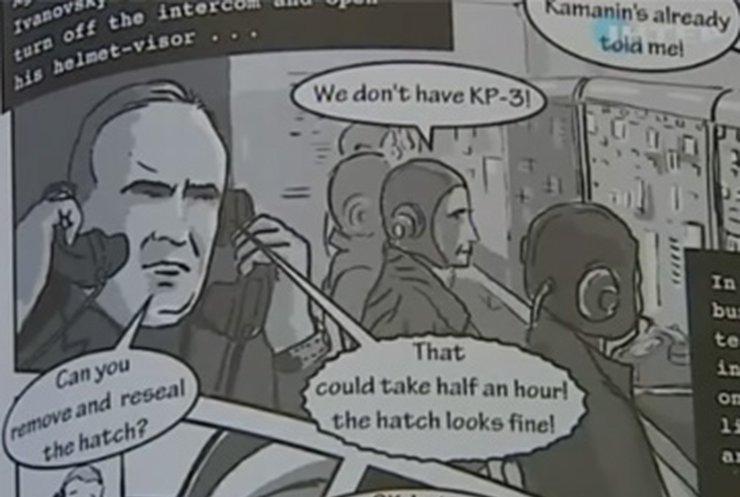В Лондоне презентовали комикс о Юрии Гагарине