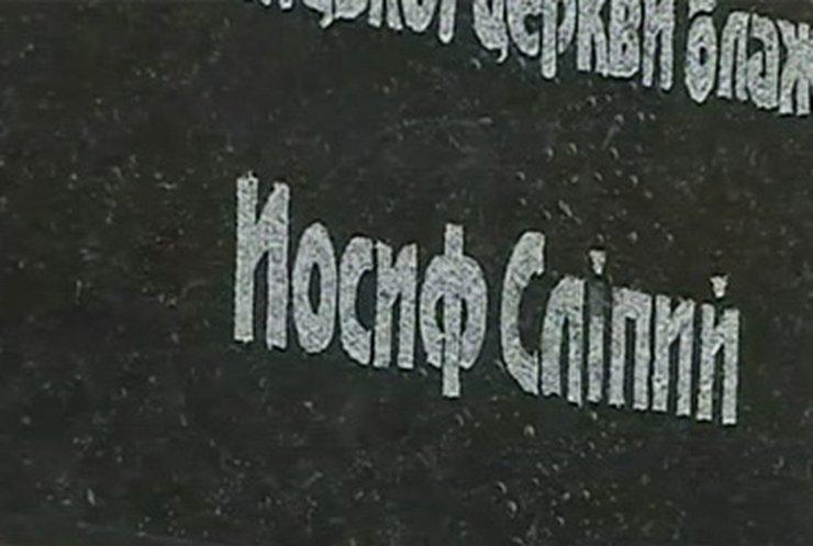 В Харькове открыли памятную доску Иосифу Слепому