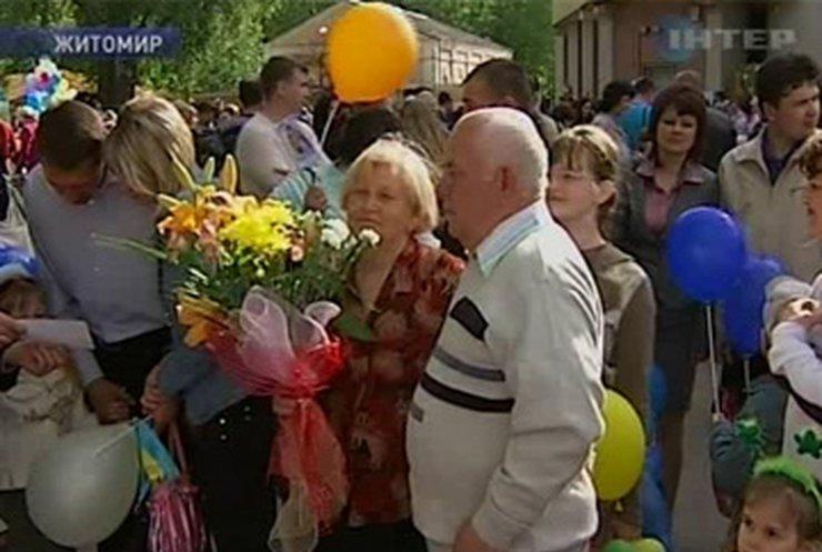 В Житомире с размахом отметили День семьи