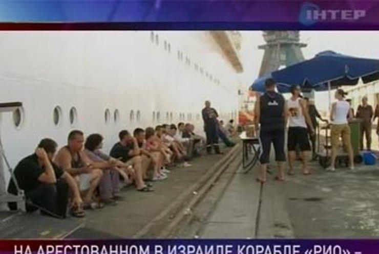 Украинские моряки на арестованном в Израиле судне остались без топлива