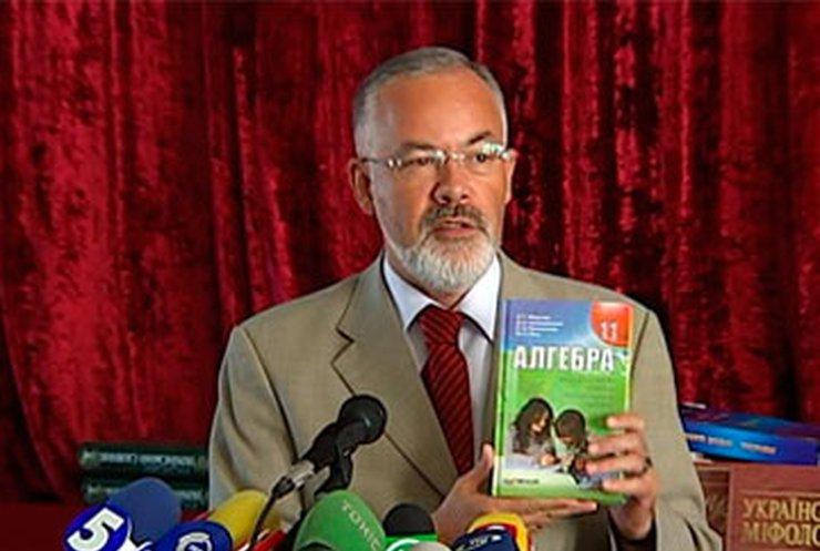 Минобразования презентовало новые учебники для 11 класса