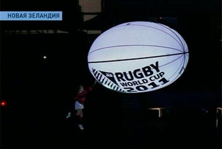 В Новой Зеландии открылся чемпионат мира по регби