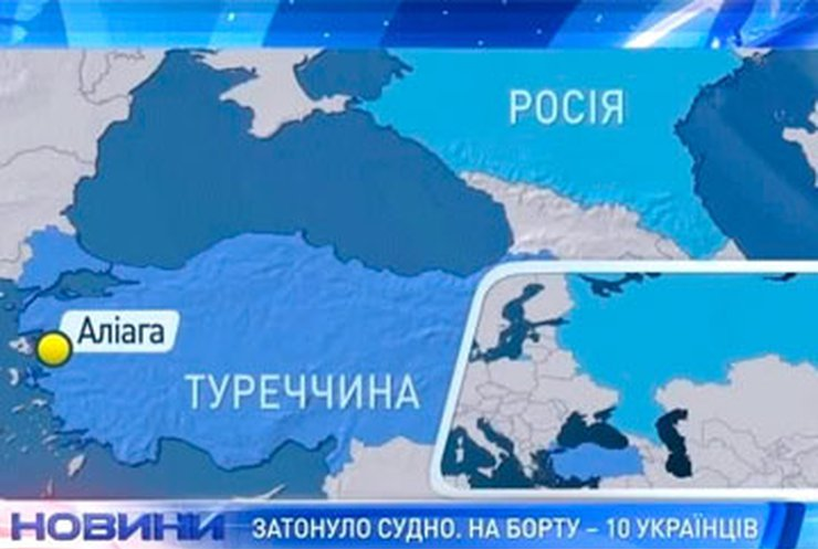 Недалеко от Турции затонуло судно с украинцами на борту