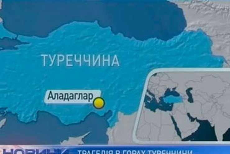 В Турции погиб украинский альпинист