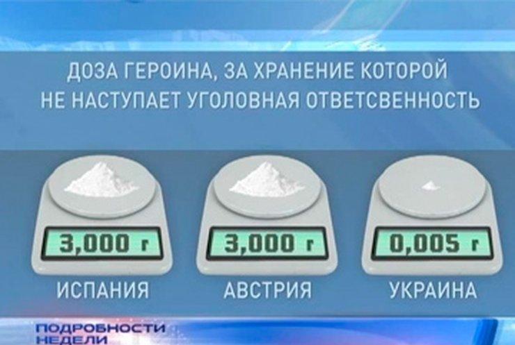 В Украине могут разрешить хранение дозы наркотиков для себя