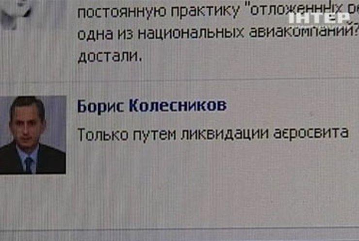 Авиа-монополия душит украинское небо