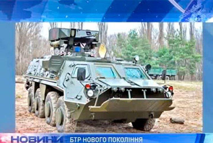 Украина приняла на вооружение БТР нового поколения