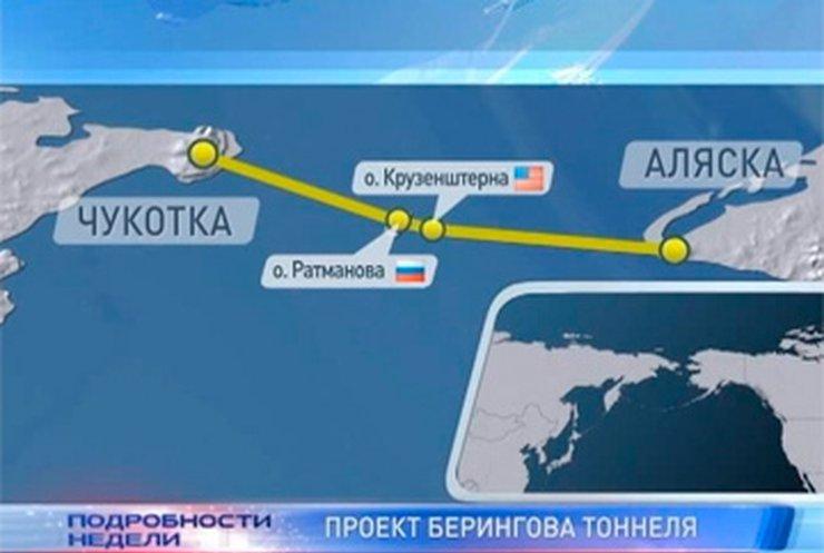 Америку с Россией хотят соединить тоннелем