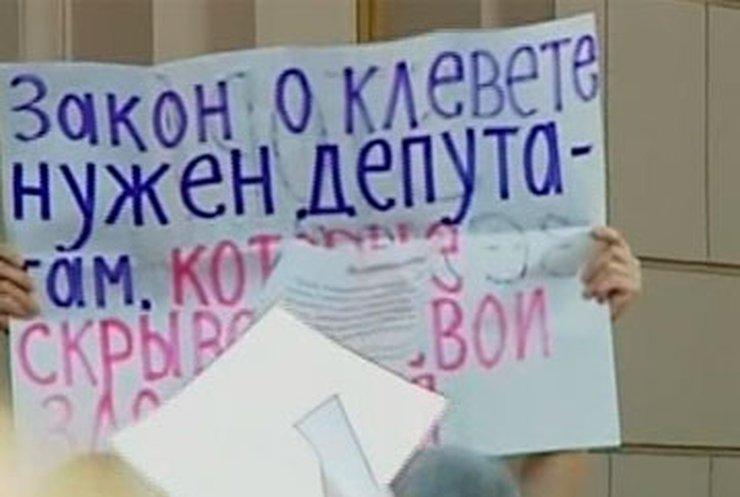 Журналисты митинговали против скандального закона о клевете