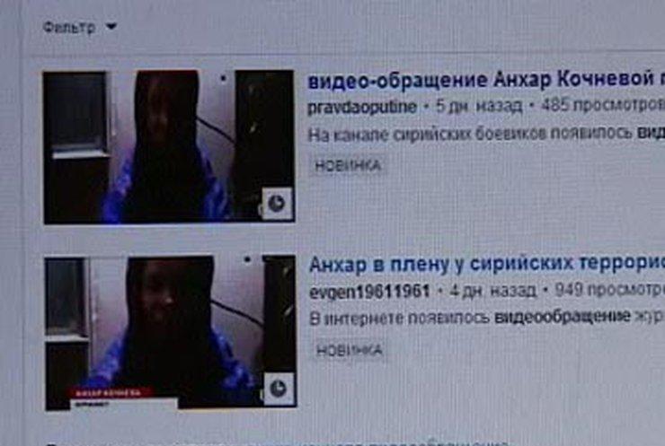 МИД Украины ведет переговоры по освобождению украинки из сирийского плена