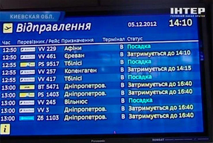 """В аэропорту """"Борисполь"""" отменили все рейсы """"АэроСвита"""""""