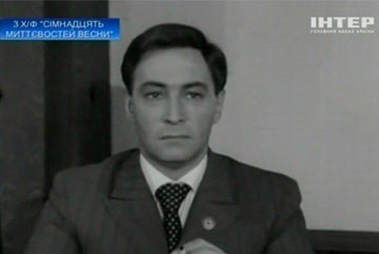 """""""Штирлицу"""" Вячеславу Тихонову сегодня исполнилось бы 85 лет"""
