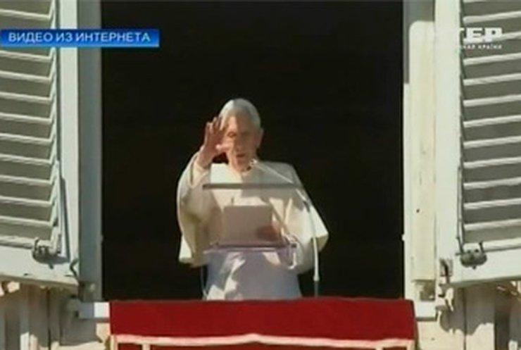 Папа Бенедикт XVI объявил об уходе в отставку