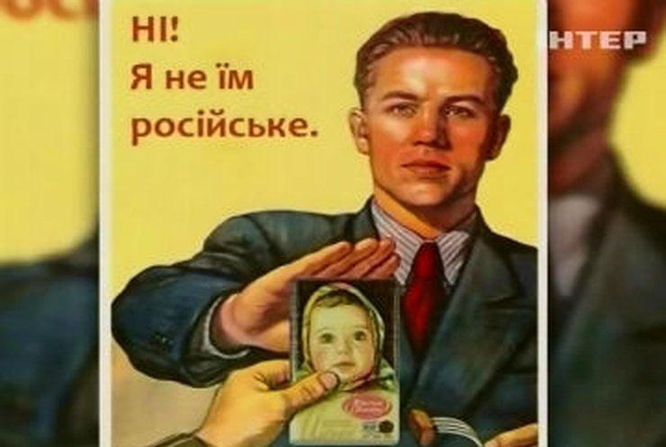 Украинцев призывают отказаться от российских товаров