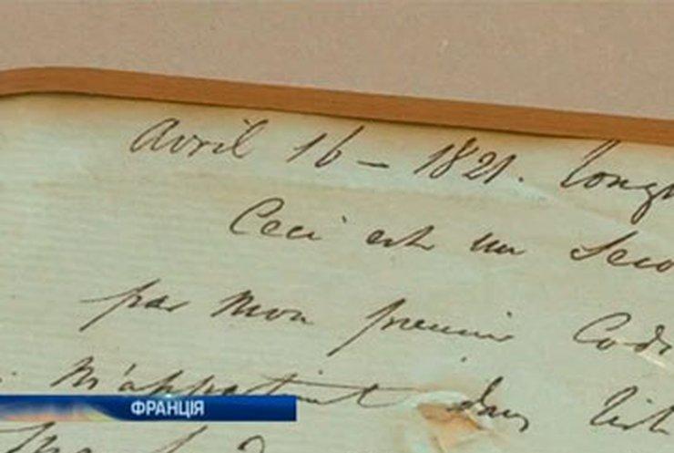 Во Франции на аукцион выставили завещание Наполеона