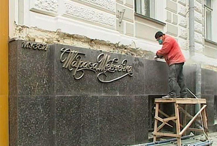 Ремонт музея Тараса Шевченко начался с денежных скандалов