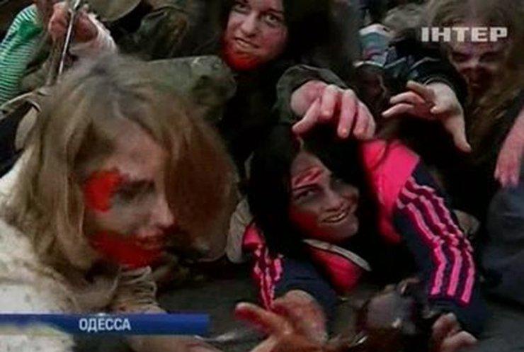 В Одессе появились зомби
