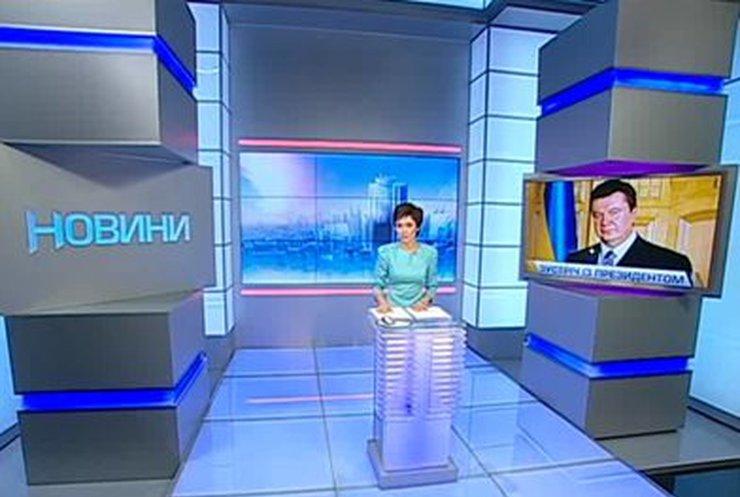 Сегодня Янукович объяснит СМИ свою евроинтеграционную позицию