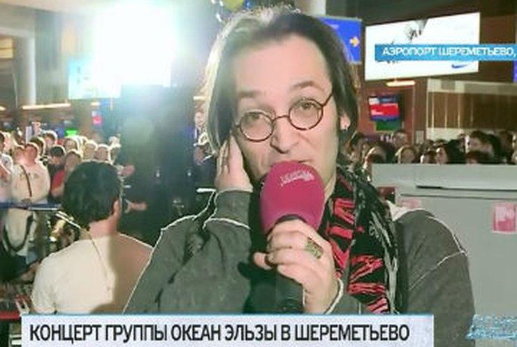 """""""Океан Ельзи"""" отыграл концерт в Шереметьево"""