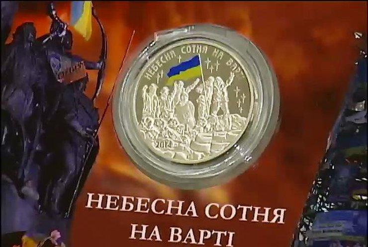 """НБУ выпустил медаль в память о """"Небесной сотне"""""""