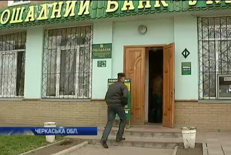 "На Черкасчине сотрудница ""Ощадбанка"" обманывала пенсионеров"