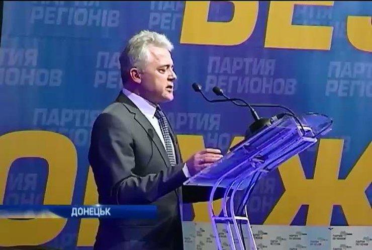 Чрезвычайный съезд ПР выступил против отделения Донбасса