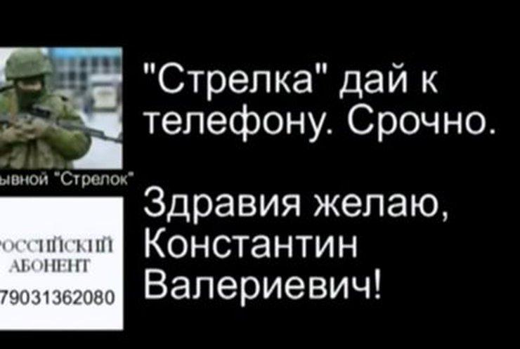 СБУ обнародовала перехваченные телефонные разговоры сепаратистов
