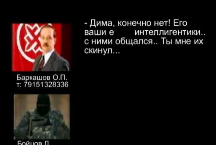 СБУ перехватили разговор между сепаратистами о подготовке к незаконному референдуму