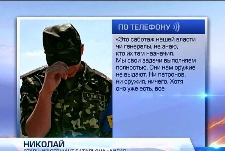 """Батальон """"Айдар"""" просит помощи: Бойцы жалуются на предательство начальника части"""